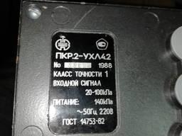 Прибор контроля пневматический регистрирующий ПКР. 2