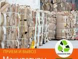 ►Прием и вывоз отходов картона. ▷ Цена, стоимость макулатуры - фото 1