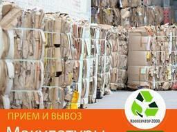 Продам отходы макулатуры в пункты приема макулатуры на илимской
