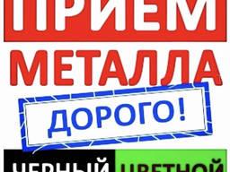 Прием Металла, Лом По всей Украине!