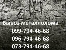 Прием металлолома . Вывоз . Дорого закупаем лом - Харьков