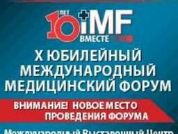 Приглашаем на X Юбилейный Международный Медицинский Форум