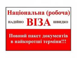 Приглашение для Польской визы. Польская виза 10-14 дней.
