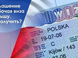 Приглашение на работу в Польшу 180/180, 180/365