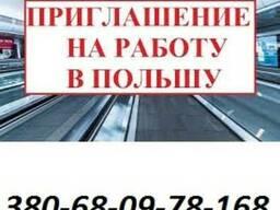 Приглашение на работу в Польшу (Для визы)