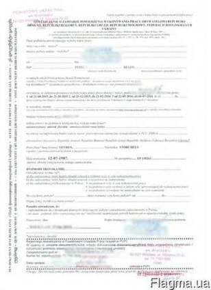 Открытки лет, приглашения на работу в польшу от работодателя