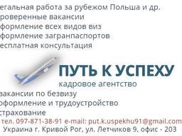 Приглашение, Страховка, Анкета, в Польшу