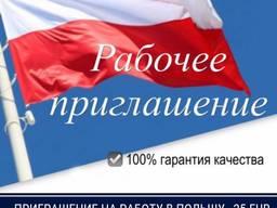 Приглашение в Польшу на работу - Oświadczenie
