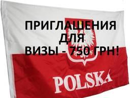 Приглашение для Польской рабочей визы 750 грн!