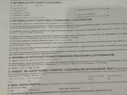 Приглашения для рабочей польской визы D 05