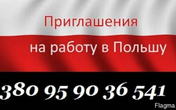 Приглашения рабочие полугодовые в Польшу для Визы
