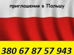 Приглашения в Польшу для Визы. Трудоустройство в Польше