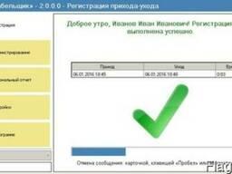 Программа учета рабочего времени Про100 Табельщик v2
