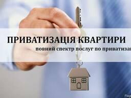 Приватизація квартири ; Приватизация общежития
