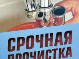Прочистка труб канализации Васильков Боярка Вишневое Киев