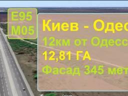 Продается 12, 81 га Киевская траса