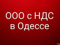 Продается ООО (фирма, предприятие) с НДС в Одессе