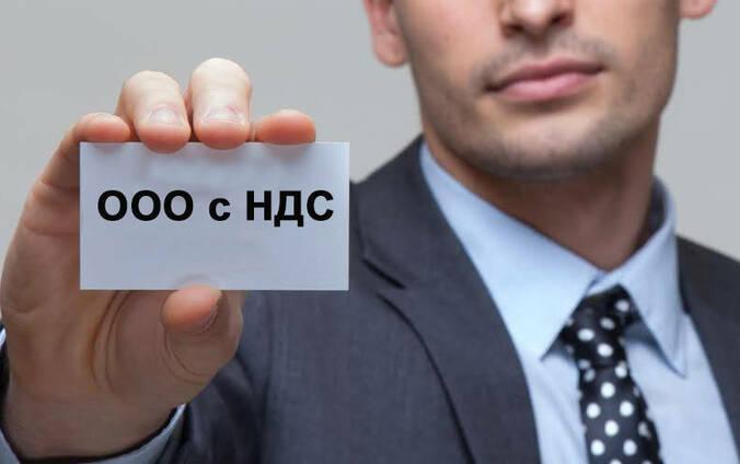 Продается ООО с НДС (фирма, ТОВ) в Харькове