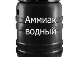 Продам Аммиак водный (аммиачная вода), Нашатырный спирт