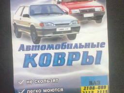 Продам автомобильные коврики оригинальные Ваз 2108, 2109, 21099
