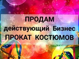 Продам бизнес - Прокат карнавальных Костюмов