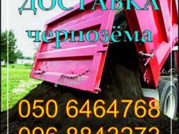 Продам чернозём в Мариуполе