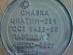 Продам Циатим-221