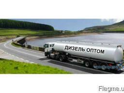 Продам Дизель Бензин Доставка Самовывоз Оптовые цены приятно