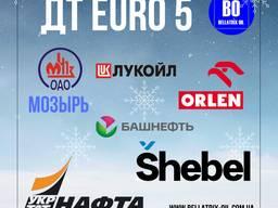 Продам дизельное топливо Евро-5 (дт евро5, бензин)
