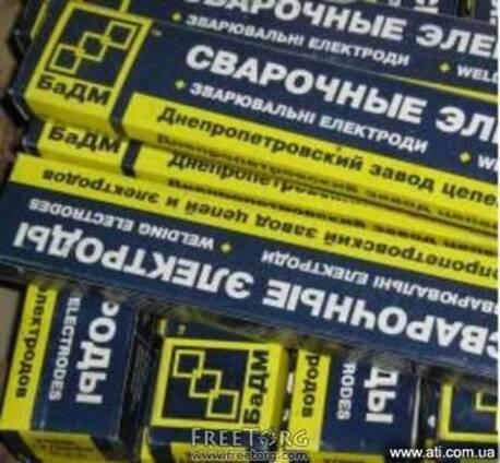 Продам электроды сварочные
