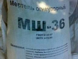 Продам глину огнеупорную (Мертель МШ36)