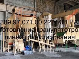 Продам гранулятор ОГМ-0,8, ОГМ-1,5, ДГ-1. Сушки АВМ-0,65
