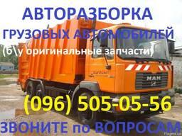 Продам грузовые запчасти