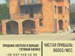 Продам хостел в Польше