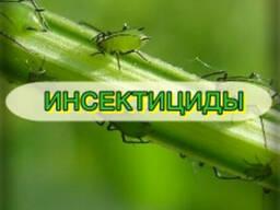 Продам Инсектициды цена (договорная)