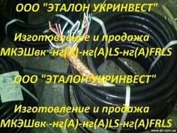 Продам из наличия МКШвк нг 1х3х0, 5+1х1, 0 в Украине.