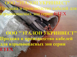 Продам кабель для телеметрии и телемеханики ЕТЕХ-Кмив.