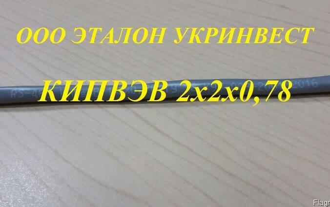 Продам КИПвэВ 2*2*0,78. Сертификат УКРСепро