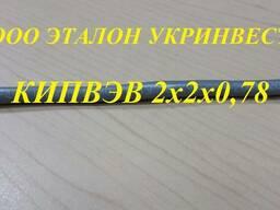 Продам КИПвэВ 2*2*0, 78. Сертификат УКРСепро