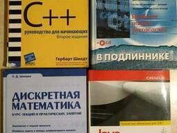 Продам книги по программированию