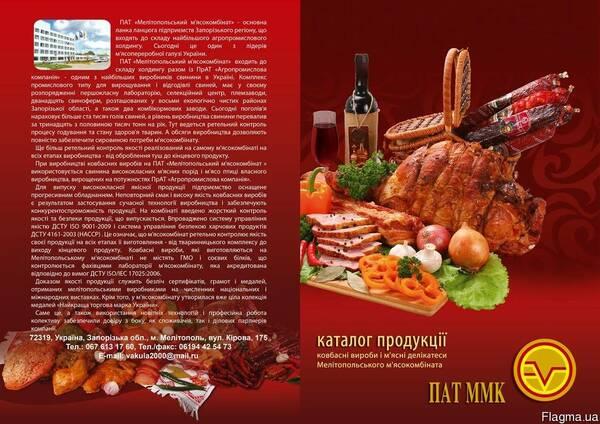 Продам колбасные, деликатесные изделия от производителя