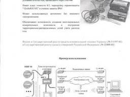 Продам корректор объема газа ОКВГ-01, б/у