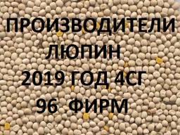 Продам люпин. Справочник 2019 4СГ (96 фирм)