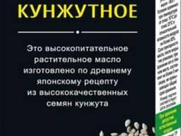 Продам масло растительное Черного Тмина
