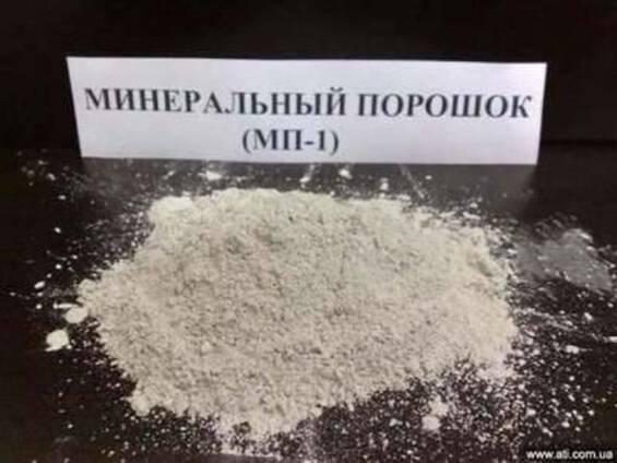 Продам минеральный порошок МП-1 для асфальта
