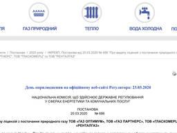 Продам ООО с Лицензией на поставку природного газа.