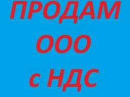 Продам ООО с НДС