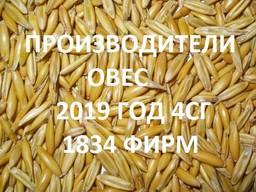 Продам овес. Справочник 2019 4СГ (1834 фирм)