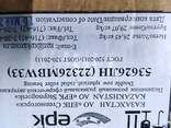 Продам ! Подшипник 53626 ЛН (22326 МВW 33) ЕПК - фото 10
