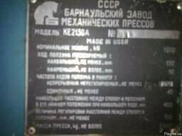 Продам пресс кривошипный КЕ2130